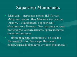 Характер Манилова. Манилов— персонаж поэмы Н.В.Гоголя «Мертвые души». Имя Ман