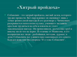 «Хитрый пройдоха» Собакевич - это хитрый пройдоха, наглый делец, которого тру