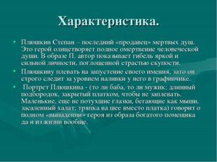 Характеристика. Плюшкин Степан – последний «продавец» мертвых душ. Это герой