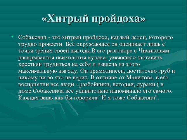 «Хитрый пройдоха» Собакевич - это хитрый пройдоха, наглый делец, которого тру...
