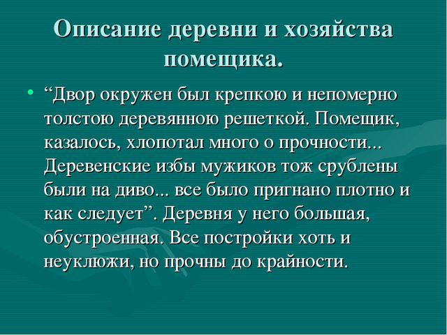"""Описание деревни и хозяйства помещика. """"Двор окружен был крепкою и непомерно..."""