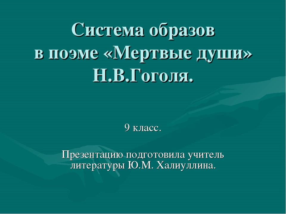 Система образов в поэме «Мертвые души» Н.В.Гоголя. 9 класс. Презентацию подго...