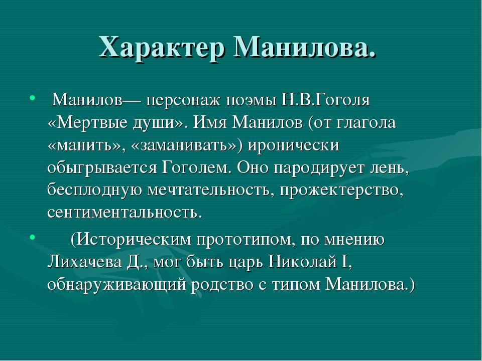 Характер Манилова. Манилов— персонаж поэмы Н.В.Гоголя «Мертвые души». Имя Ман...
