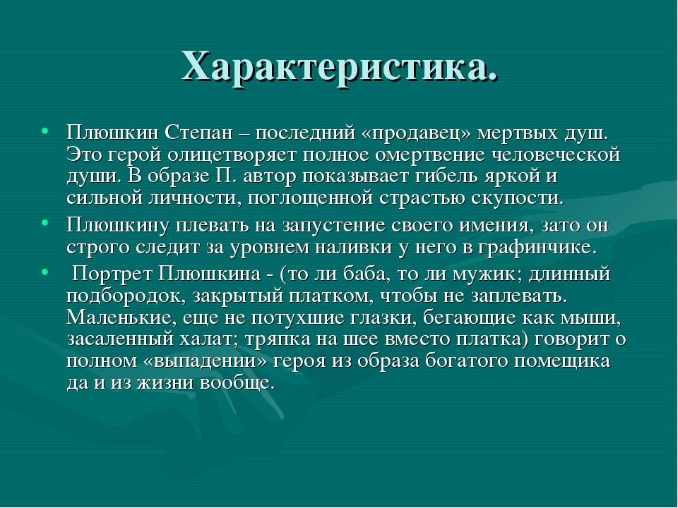 Характеристика. Плюшкин Степан – последний «продавец» мертвых душ. Это герой...