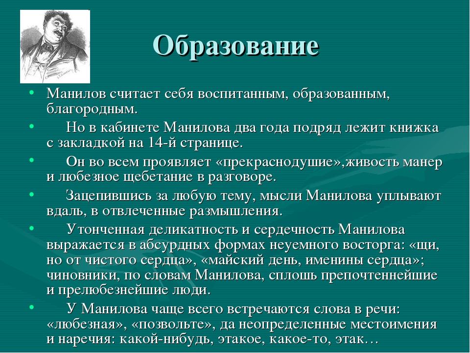 Образование Манилов считает себя воспитанным, образованным, благородным. Но в...