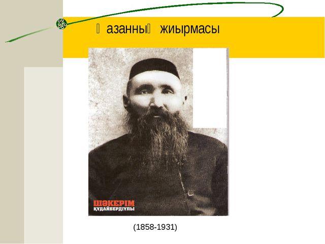 Қазанның жиырмасы (1858-1931)