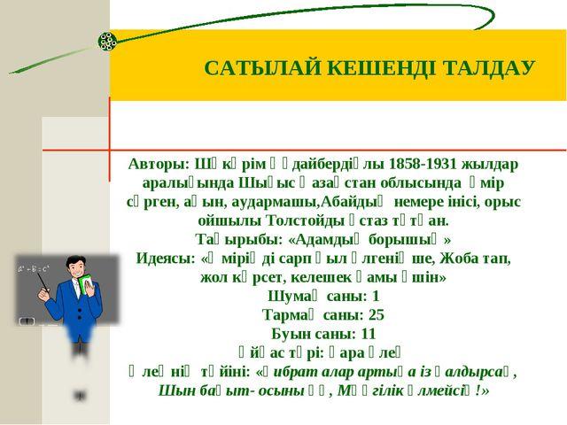 САТЫЛАЙ КЕШЕНДІ ТАЛДАУ  Авторы:Шәкәрім Құдайбердіұлы 1858-19...