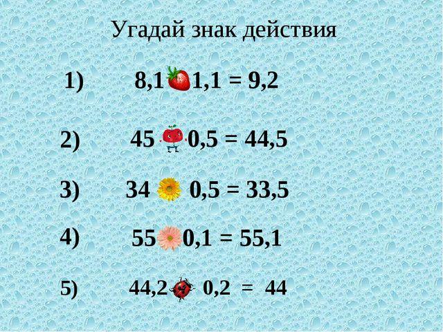 1) 2) 3) 4) 8,1 + 1,1 = 9,2 34 - 0,5 = 33,5 45 - 0,5 = 44,5 55 + 0,1 = 55,1...
