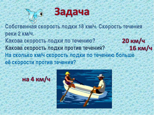 Собственная скорость лодки 18 км/ч. Скорость течения реки 2 км/ч. Какова скор...