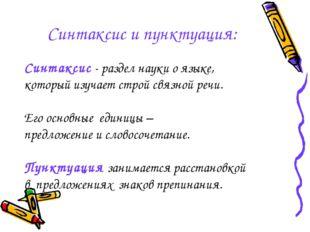 Синтаксис и пунктуация: Синтаксис - раздел науки о языке, который изучает стр