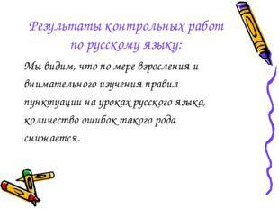 Результаты контрольных работ по русскому языку: Мы видим, что по мере взросле