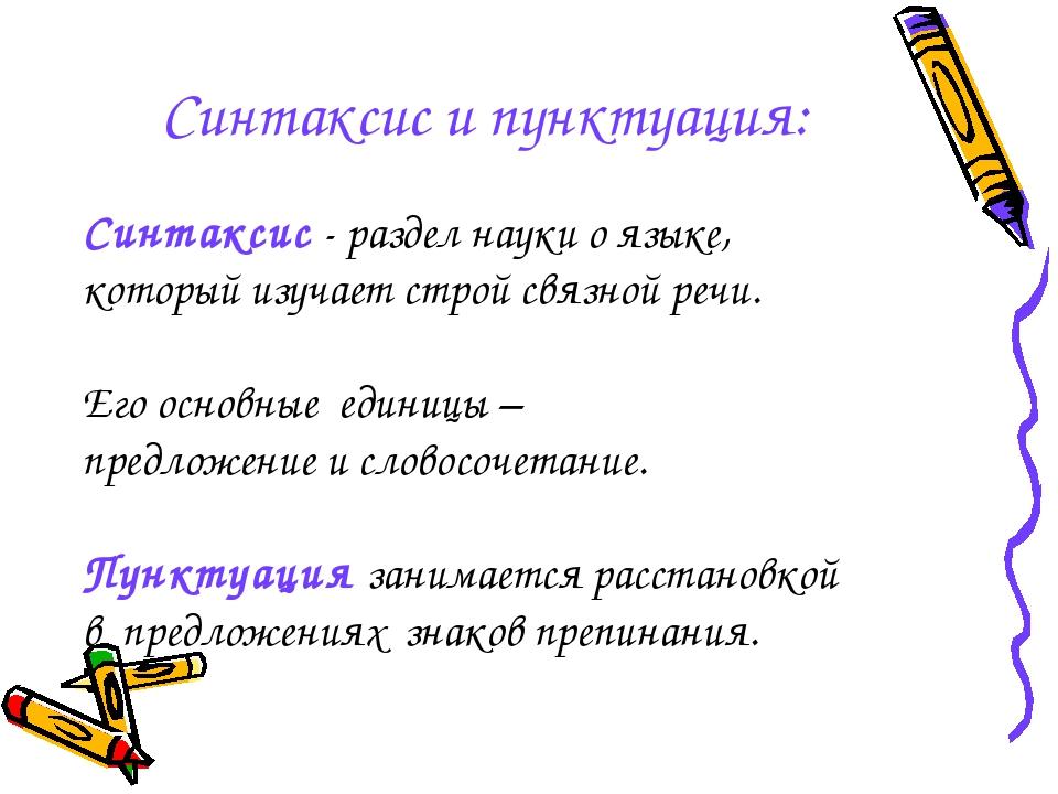 Синтаксис и пунктуация: Синтаксис - раздел науки о языке, который изучает стр...