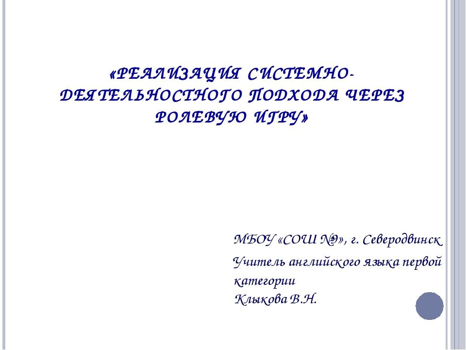 «РЕАЛИЗАЦИЯ СИСТЕМНО-ДЕЯТЕЛЬНОСТНОГО ПОДХОДА ЧЕРЕЗ РОЛЕВУЮ ИГРУ» МБОУ «СОШ №...