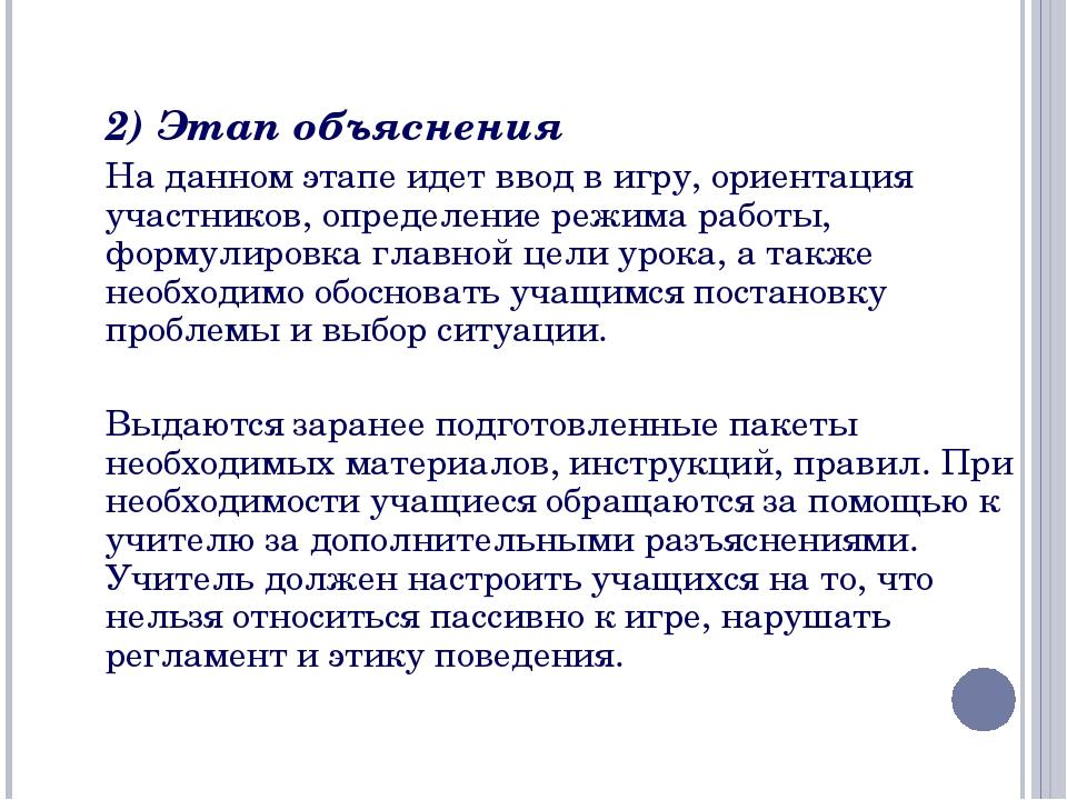 2) Этап объяснения На данном этапе идет ввод в игру, ориентация участников,...