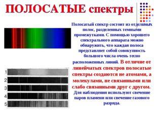 Полосатый спектр состоит из отдельных полос, разделенных темными промежутками