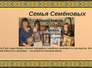 Семья Семёновых На Руси существовал обычай передавать семейные реликвии по н