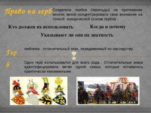 Право на герб Создатели гербов (герольды) на протяжении многих веков концентр