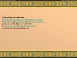 Список интернет источников : http://orthodoxpantry.blogspot.ru/2012/06/blog-