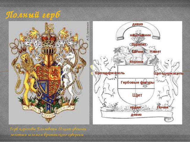 Полный герб Герб королевы Елизаветы II:щит увенчан золотым шлемом британского...