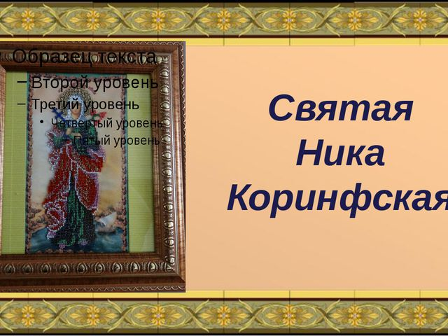 Святая Ника Коринфская