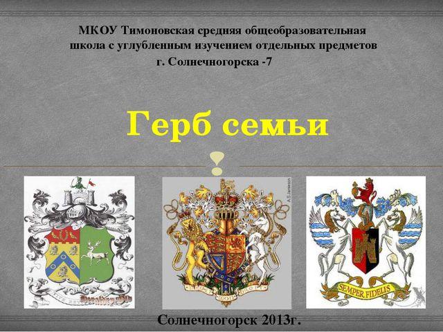 Герб семьи Солнечногорск 2013г. МКОУ Тимоновская средняя общеобразовательная...