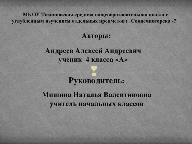 МКОУ Тимоновская средняя общеобразовательная школа с углубленным изучением от...
