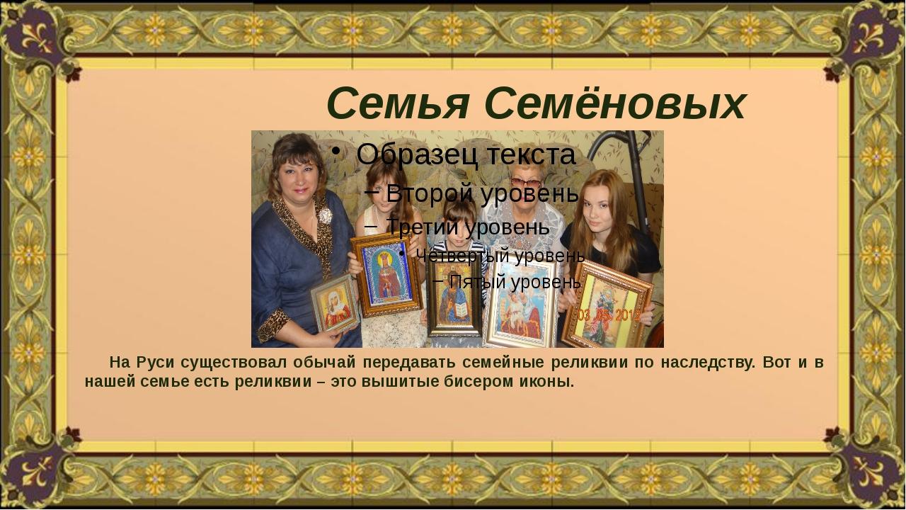 Семья Семёновых На Руси существовал обычай передавать семейные реликвии по н...