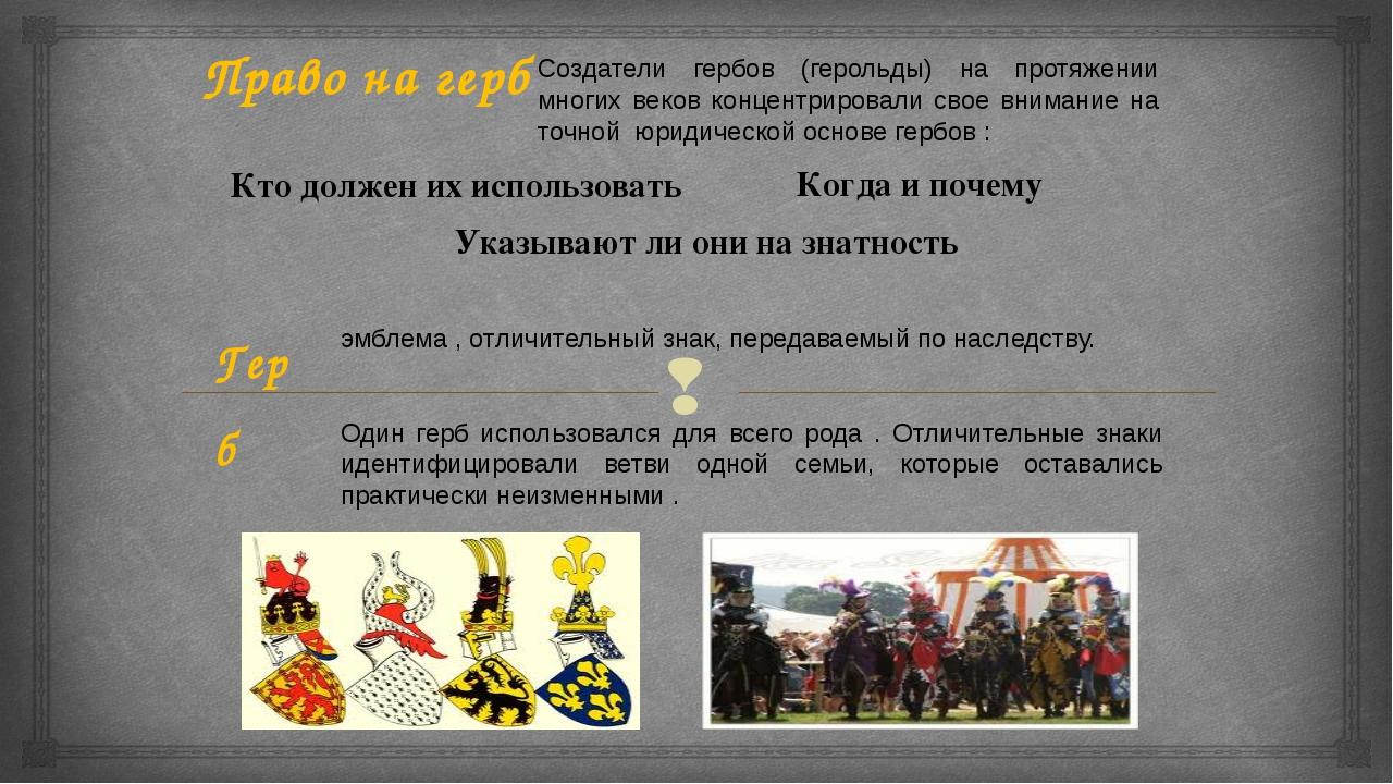 Право на герб Создатели гербов (герольды) на протяжении многих веков концентр...