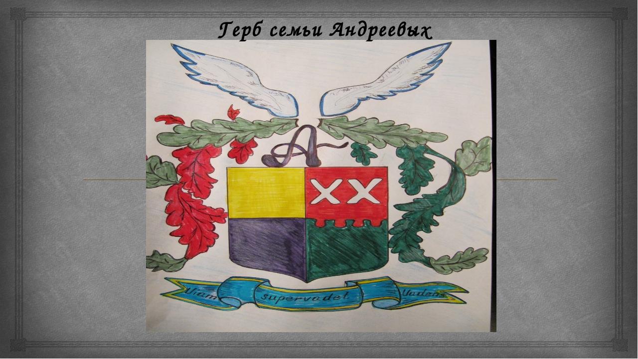 Герб семьи Андреевых 