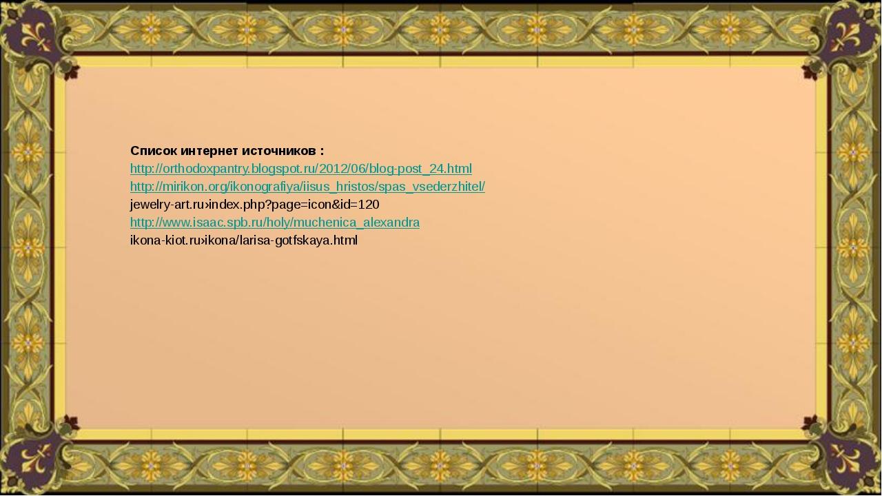 Список интернет источников : http://orthodoxpantry.blogspot.ru/2012/06/blog-...
