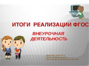 Подготовила Черненко Е.А. Учитель начальных классов МБОУ «Краснорогская СОШ
