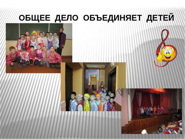 ОБЩЕЕ ДЕЛО ОБЪЕДИНЯЕТ ДЕТЕЙ