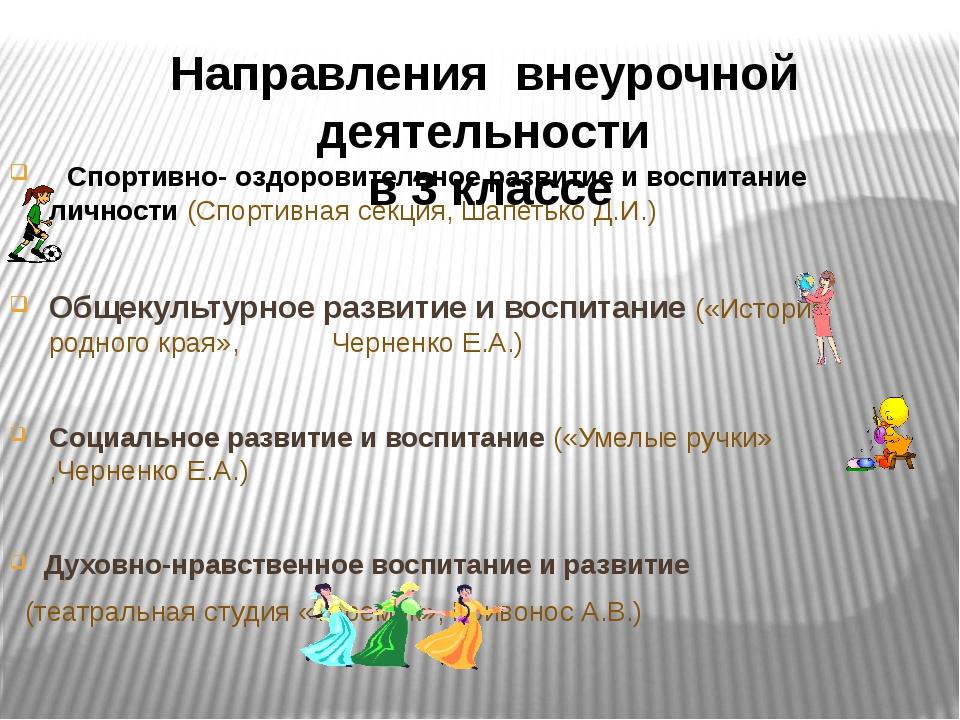 Спортивно- оздоровительное развитие и воспитание личности (Спортивная секция...