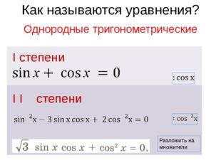 Как называются уравнения? I степени I I степени Однородные тригонометрически