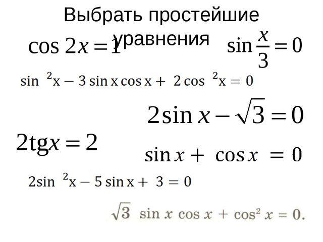 Выбрать простейшие уравнения