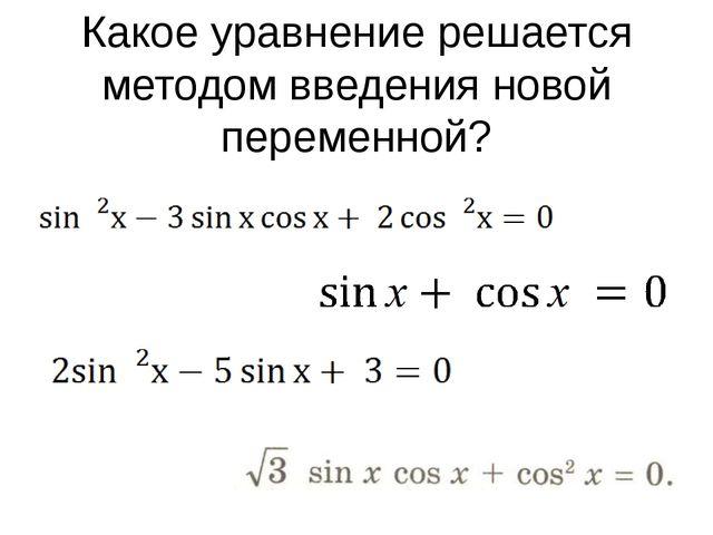 Какое уравнение решается методом введения новой переменной?