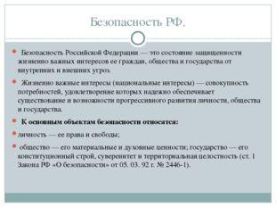 Безопасность РФ. Безопасность Российской Федерации — это состояние защищеннос