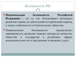 Безопасность РФ. Национальная безопасность Российской Федерации— это то, что