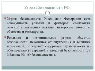 Угроза безопасности РФ. Угроза безопасности Российской Федерации есть совокуп
