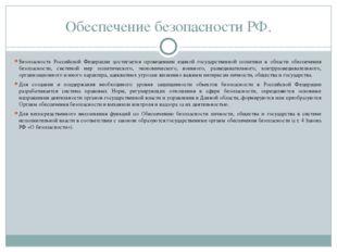 Обеспечение безопасности РФ. Безопасность Российской Федерации достигается пр