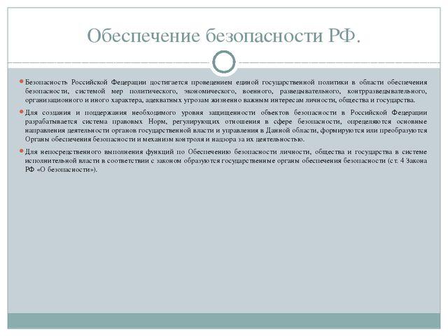 Обеспечение безопасности РФ. Безопасность Российской Федерации достигается пр...