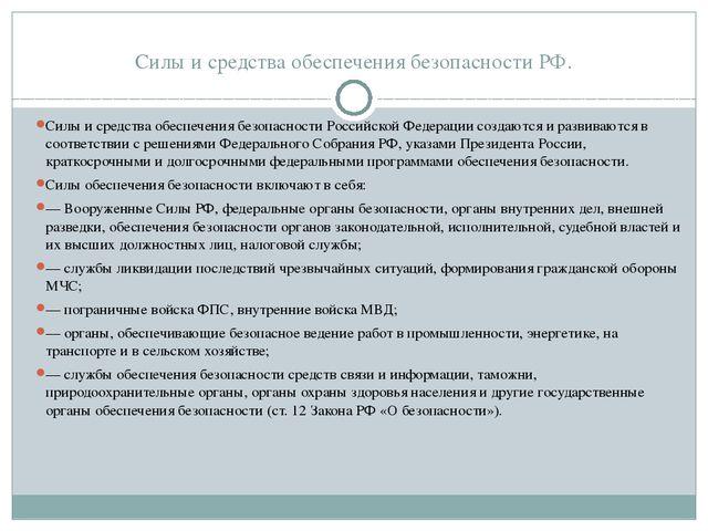 Силы и средства обеспечения безопасности РФ. Силы и средства обеспечения безо...