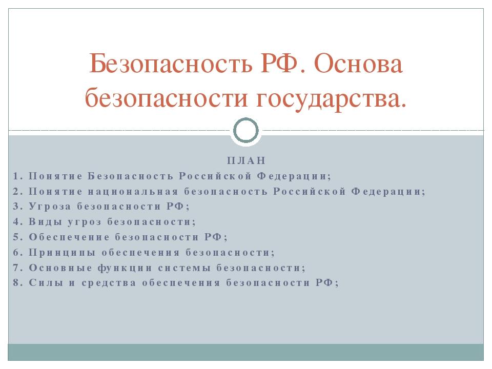 ПЛАН 1. Понятие Безопасность Российской Федерации; 2. Понятие национальная б...
