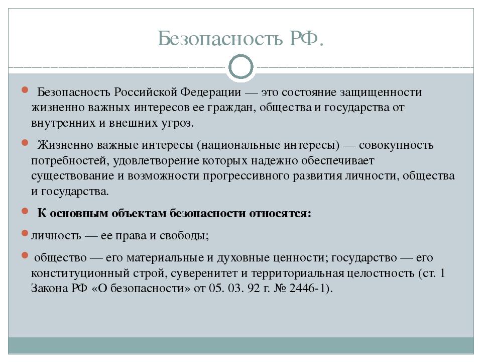 Безопасность РФ. Безопасность Российской Федерации — это состояние защищеннос...