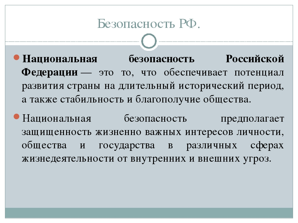 Безопасность РФ. Национальная безопасность Российской Федерации— это то, что...