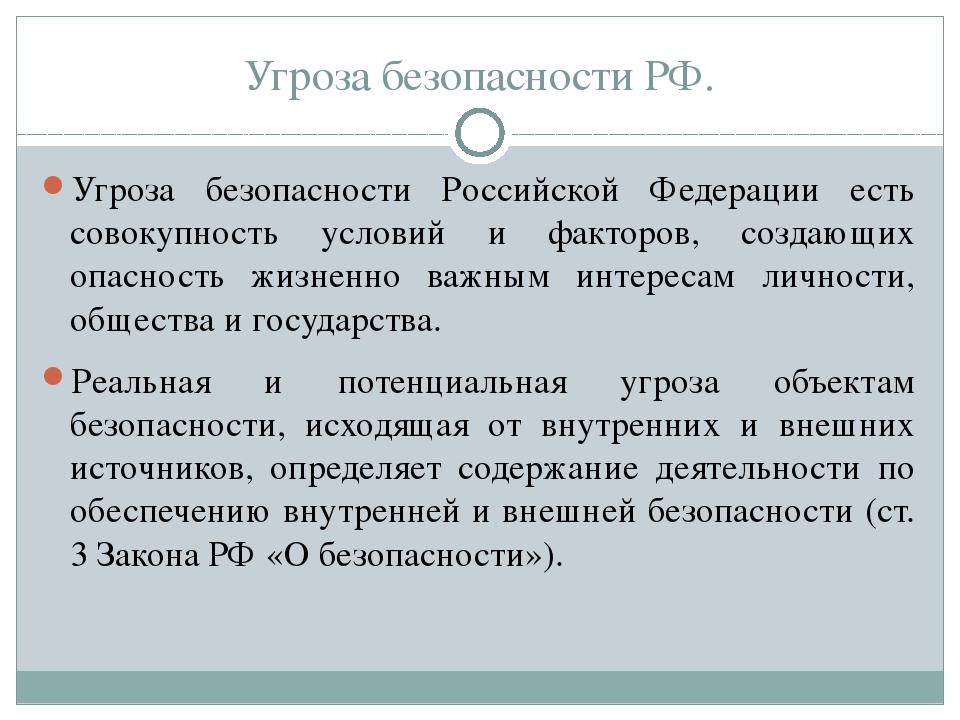 Угроза безопасности РФ. Угроза безопасности Российской Федерации есть совокуп...