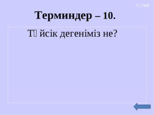 Терминдер – 10. Түйсік дегеніміз не? 1 ұпай