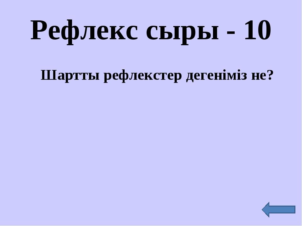 Рефлекс сыры - 10 Шартты рефлекстер дегеніміз не?