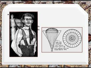 Here you can see Gleb`s first parachute. http://aida.ucoz.ru