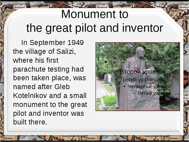 Monument to the great pilot and inventor http://aida.ucoz.ru In September 194...